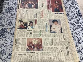 利智 成龙 麦翠娴 朱洁仪 邓慧娴  彩页  90年代报纸1张4开