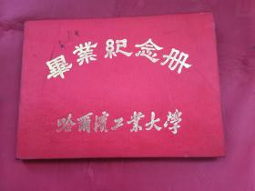 约80年代的哈尔滨工业大学毕业纪念册(空册)