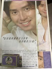 谭咏麟  广告海报  90年代彩页报纸1张  4开