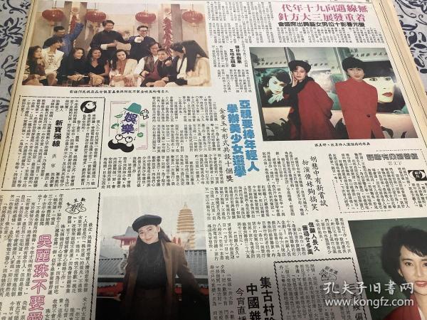 林其欣 邵美琪 胡慧中 吴丽珠  彩页  90年代报纸1张4开