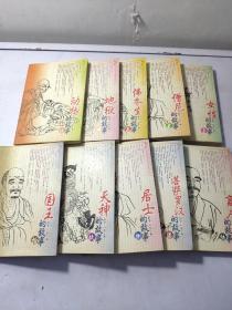 千年佛教经典:女性、僧尼、佛本生、地狱、动物、商人、菩萨罗汉、居士、天神、国王的故事 全十册