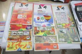 集邮1999,1-10 (单本发售)
