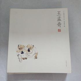 王孟奇--人物画名家小品