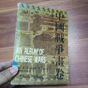 连环画:中国战争画卷.秦汉三国-第二卷