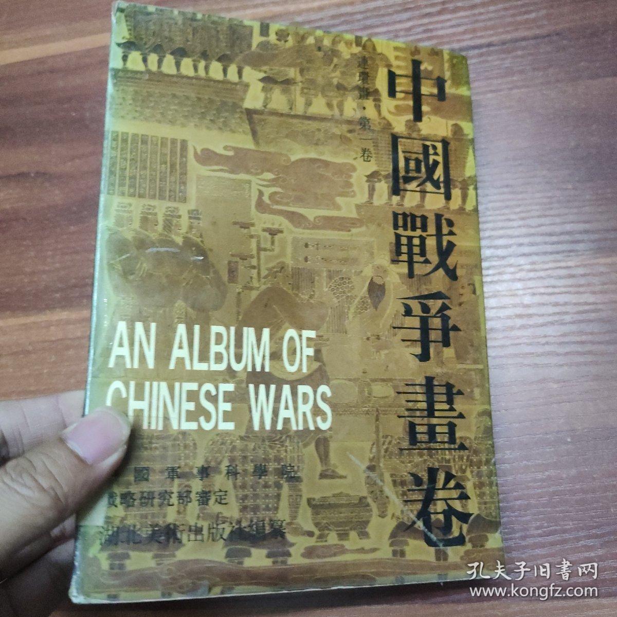 连环画:古代部分  中国战争画卷 第一卷