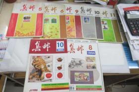 集邮1992.5,6,9,10,11;  1993.10;  1994.8(单本发售)