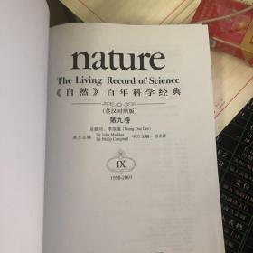 自然百年科学经典(第九卷)(英汉对照版)(1998-2001)《无封面》