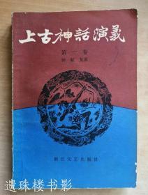 上古神话演义(小开本四册全)