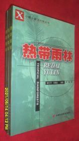 热带雨林(小博士英汉对照丛书)解三平 马锦龙 编著  甘肃科学技术出版社