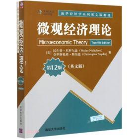 微观经济理论(第12版英文版清华经济学系列英文版教材)