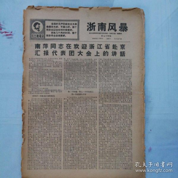 文革小报《浙南风暴》第74期