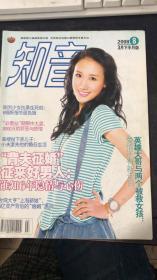 知音2008年3月下半月版第8期