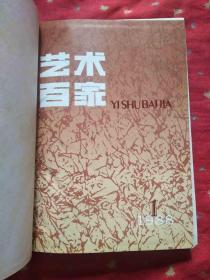 艺术百家(1998年4期全    全年)自制精装本