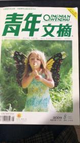青年文摘2009.8