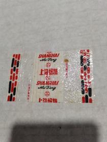 上海奶糖糖纸