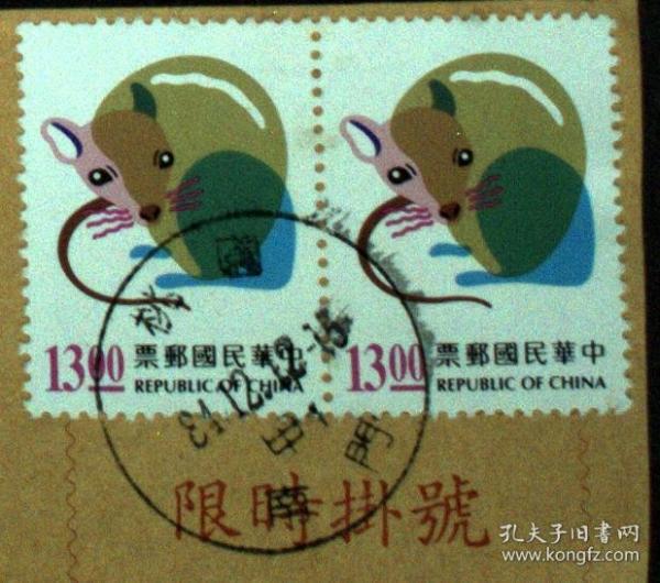 邮政用品、邮票、信销邮票,三轮生肖鼠信销2枚,高值,销桃园南门
