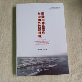 国际形势新变化与中国外交新征程