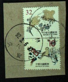 邮政用品、邮票、信销邮票,信销票2枚合售,下面有伤,销云林久安,第一次见到