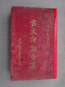 民国9年《详订古文评注全集》1--8卷全