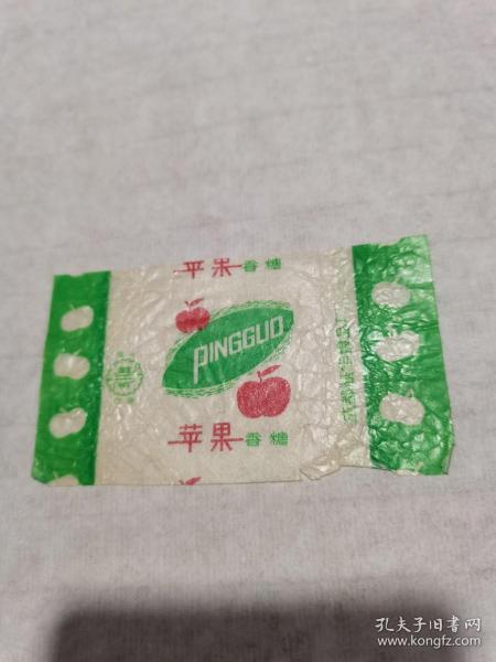 苹果香糖糖纸