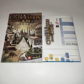 游戏类 席德梅尔之文明4(中文版)使用手册 【附一张图】