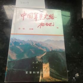 中国军事史略(下)