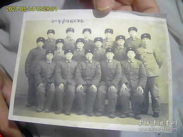 老照片1张74年退伍战士留念