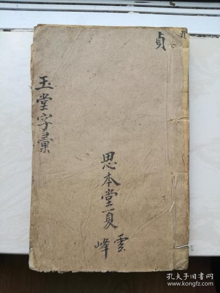 玉堂字汇(贞集)