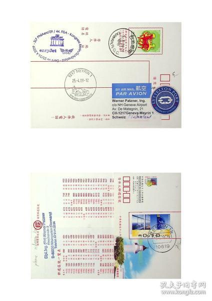 2009年4月23日德国柏林-瑞士日内瓦首航实寄封 有日内瓦梅林落地戳 本封使用已销台北金南戳的九十二年全国邮展生肖羊年邮资封实寄 一国实寄封又在其他两国间用于首航实寄罕见