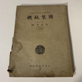 机械制图 第三册 机械画法  民国二十七年