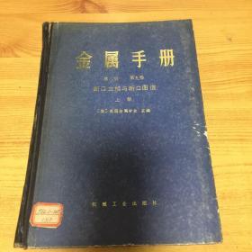 金属手册 第八版 第九卷 上册
