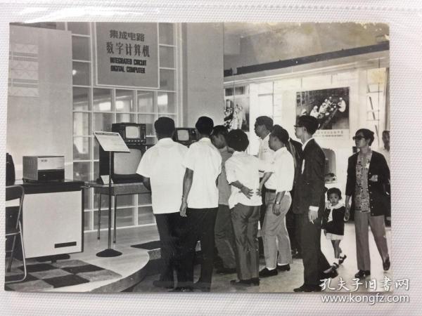 五六七十年代中国出口商品交易会(广交会)集成电路数字计算机展区