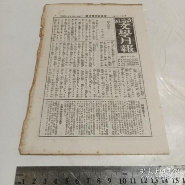 1932年(第55号)日本改造社文学月报1张+广告
