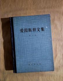爱因斯坦文集 第三卷