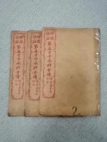 珍罕民国锦章书局(第五才子水浒全传)3本