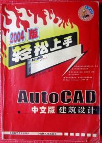Auto CAD中文版建�B�O��p松上手,�D文�K茂,近300�大厚��--�算�C��I用��甩�u--��拍--正品--核查