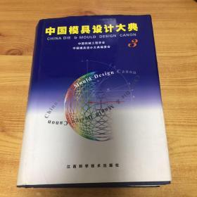 中国模具设计大典:第3卷,冲压模具设计