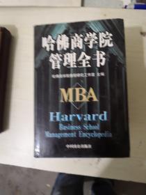 哈佛商学院管理全书1——7,9【8册合售】