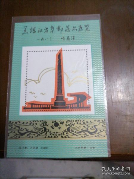 黑龙江省集邮藏品展览纪念张
