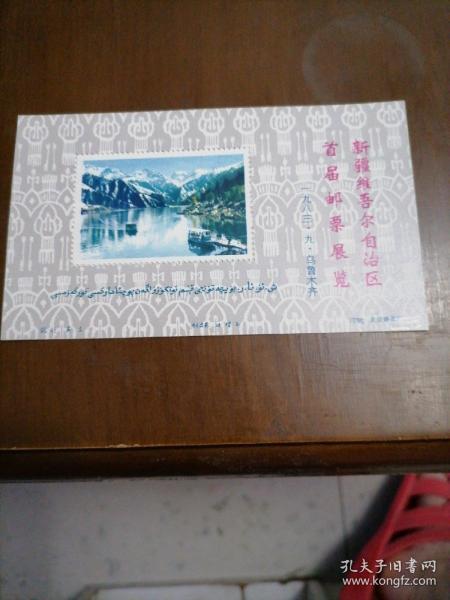 新疆维吾尔自治区首届邮票展览纪念张