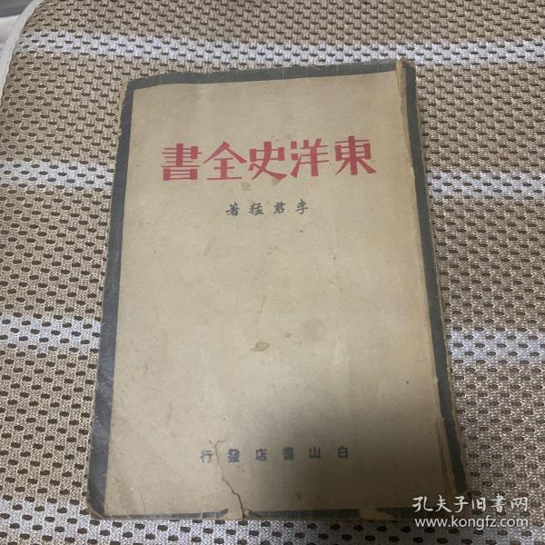 东洋史全书