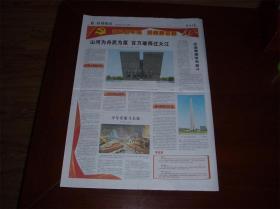 山河为舟民为桨,百万雄狮过长江,渡江战役5名总前委的雕塑,红旗飘扬在南京城(图2),我送亲人过大江照片,