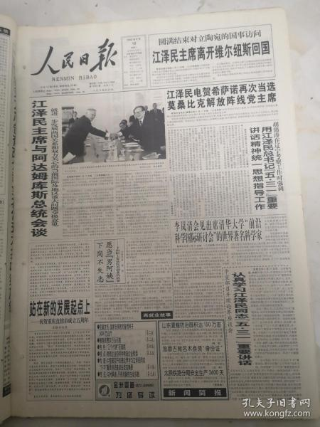 人民日报2002年6月18日  站在新的发展起点上