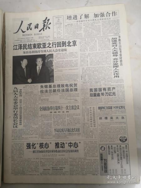 人民日报2002年6月19日  增进了解 加强合作