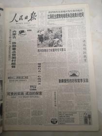人民日报2002年6月23日  勤廉爱民的好税官李玉国