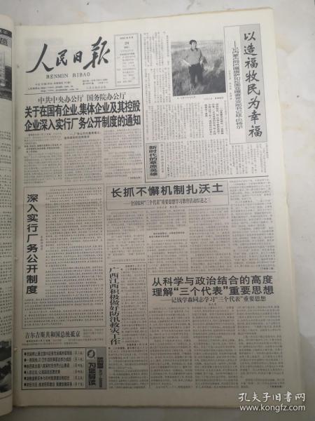 人民日报2002年6月24日  深入实行厂务公开制度