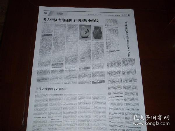 考古学极大地延伸了中国历史轴线,辽宁凌源牛河梁玉龙,浙江义乌桥头红衣陶器,三种史料中的子产铸刑书