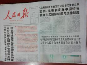 原版人民日报2019年12月1日(当日共8版全)