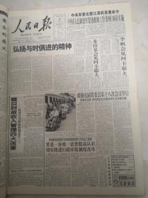 人民日报2002年6月26日  弘扬与时俱进的精神