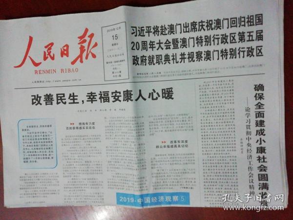 原版人民日报2019年12月15日(当日共8版全)